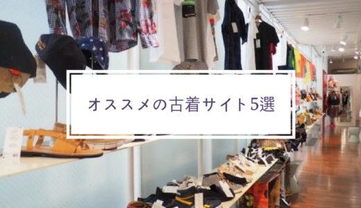 古着好きの僕がオススメする古着通販サイト5選!ブランド品を安く買うなら古着で買うべき!
