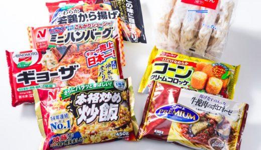 現役大学生が一人暮らしの人にオススメの冷凍食品20選を紹介!!