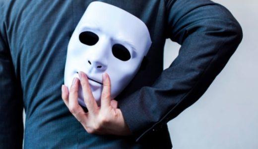 学生の時に投資詐欺で230万円騙された話。詐欺師の特徴や学んだことについて