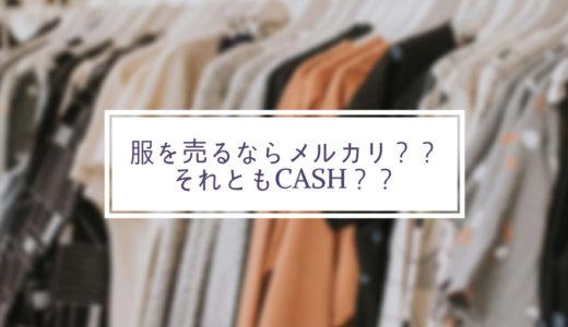 服を売るなら結局のところどこがおすすめなのか。メルカリ?それともCASH??