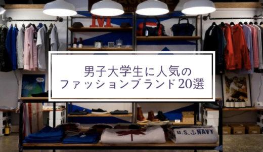 男子大学生にオススメの人気ファッションブランド20選!!