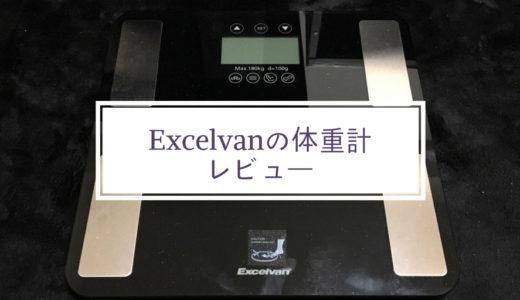 体脂肪や筋肉量など7つの項目を測定できるExcelvanの体重計を買ってみた!