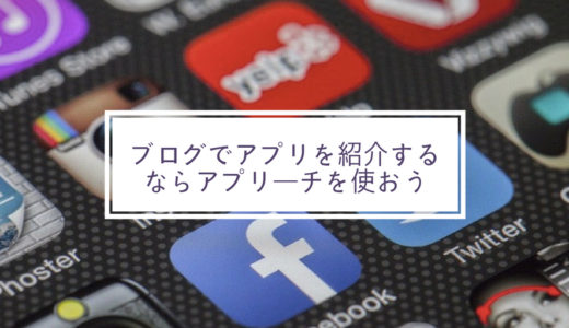 ブログでiPhoneとAndroidアプリを紹介するなら便利な「アプリーチ」を使おう!
