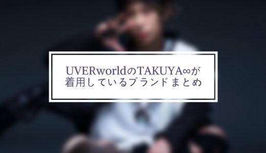 【UVERworld】TAKUYA∞が着用しているブランドについてまとめてみた