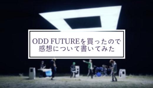 UVERworldの32枚目シングル「ODD FUTURE」を買ったので感想について書いてみた!