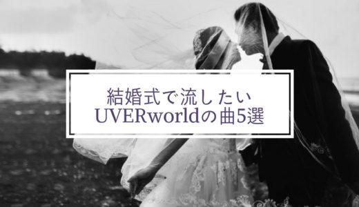 結婚式に流したいUVERworldの結婚ソングベスト5!マダラ蝶は流してはいけない!?