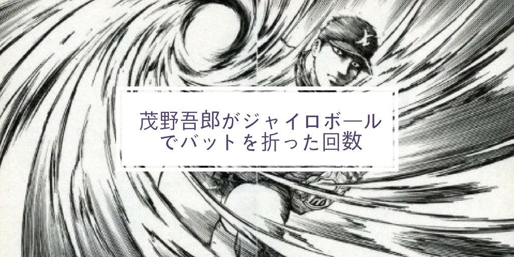 2 吾郎 メジャー