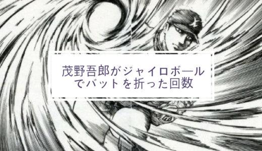 メジャー茂野吾郎がジャイロボールでバットを折った回数が異常だった
