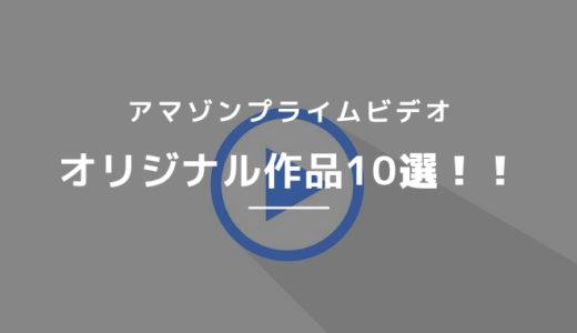 【2018年】アマゾンプライムビデオしか見れないオリジナル作品オススメ10選を紹介!!