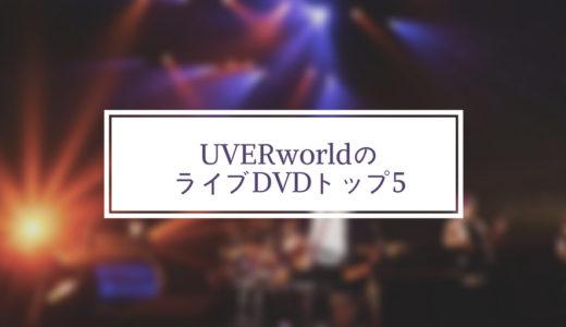 絶対に見て欲しいUVERworldのオススメライブDVDトップ5!!1位はやっぱり○○○