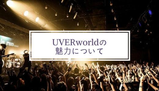 UVERworldってどんなバンド??人気の理由である魅力について