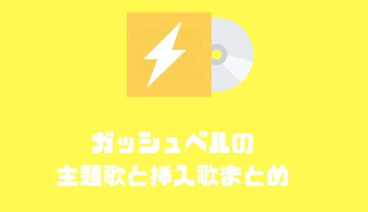 金色のガッシュベル!!の主題歌は名曲ばかり!クセの強い曲まで全部紹介します!