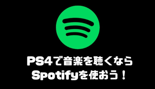 PS4で音楽を聴きながらゲームをするならSpotifyを使おう!
