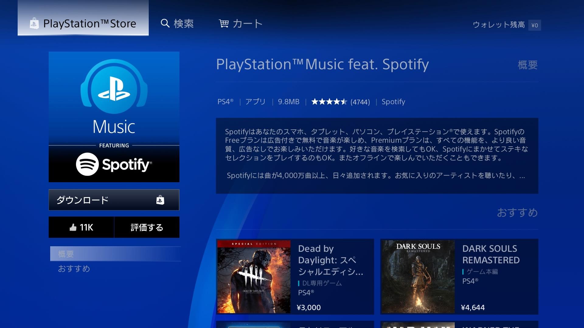 PS4で音楽を聴く方法