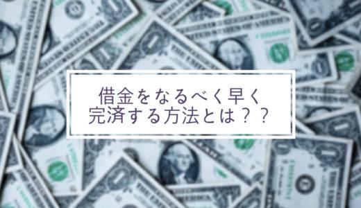 投資詐欺で230万円を借金した学生の僕が1年で100万円を返済した方法とは?早く完済するにはどうすればいいのか