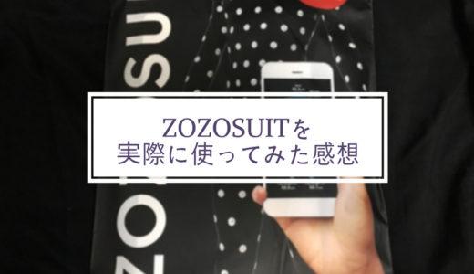 【レビュー】ZOZOSUITが届いたので着用感や実際に計測してみた感想について書いてみた