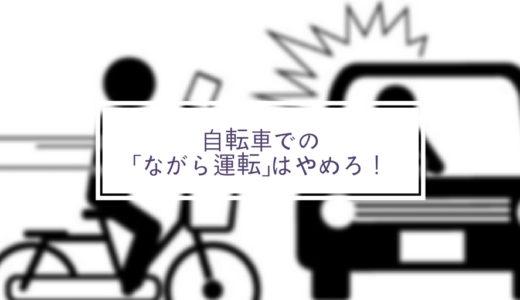 自転車での「ながら運転」はやめろ!実は傘差し運転も交通違反?どんな罰則があるのか?