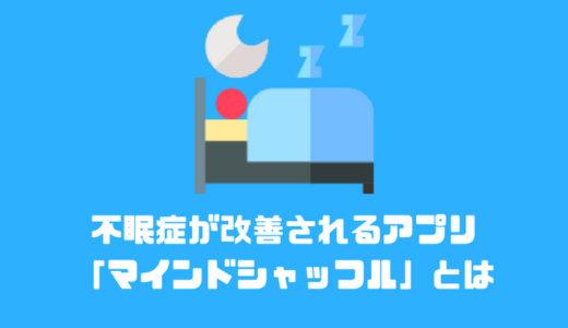 不眠症が改善されるアプリ「マインドシャッフル」を使ってみた
