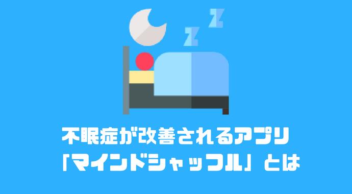 症 改善 不眠