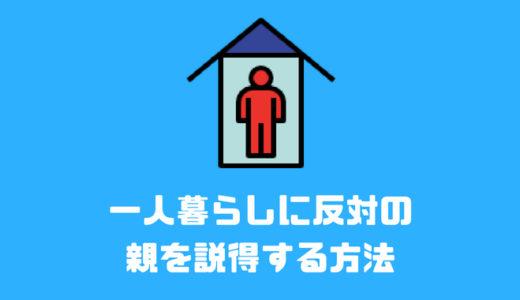 大学生が一人暮らしに反対の親を説得する方法