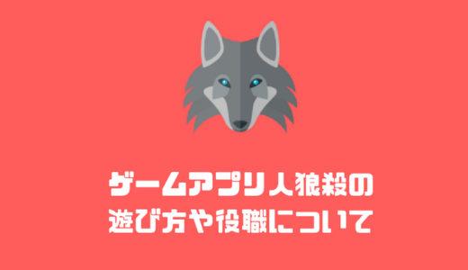 【レビュー】一人で遊べる人狼ゲーム「人狼殺」の遊び方や役職についてまとめてみた