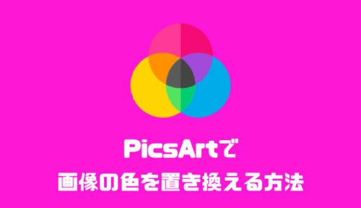 スマホで画像の色を置き換えたいなら画像編集アプリ「PicsArt」を使おう