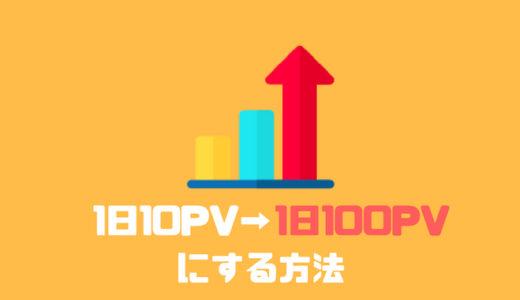 【初心者ブロガー必見】雑記ブログのアクセスを1日10PVから100PVに上げた方法