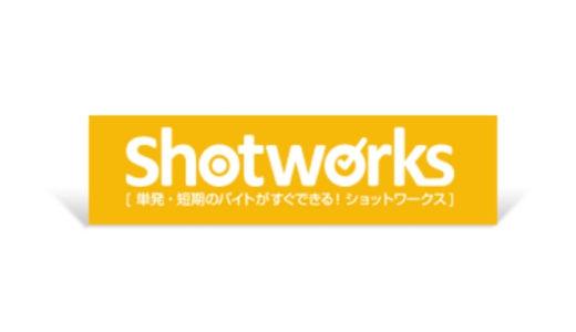 単発のアルバイトを探すなら「ショットワークス」に登録しよう!!