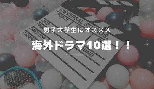 【激ハマり注意】男子大学生にオススメの海外ドラマ10選!!AmazonPrimeだと見放題!?