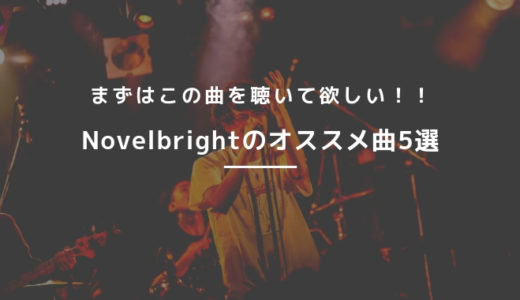 【Novelbright】まずはこの曲を聴いて欲しい!オススメの曲5選