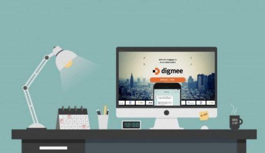 digmee(ディグミー)は就活を効率良くしてくれる!?特徴や評判について