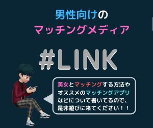 #Link男性向けマッチングメディア